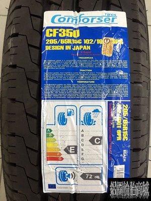 全新輪胎 Comforser 科馬仕 CF350 貨車胎 載重胎 205/65-15C