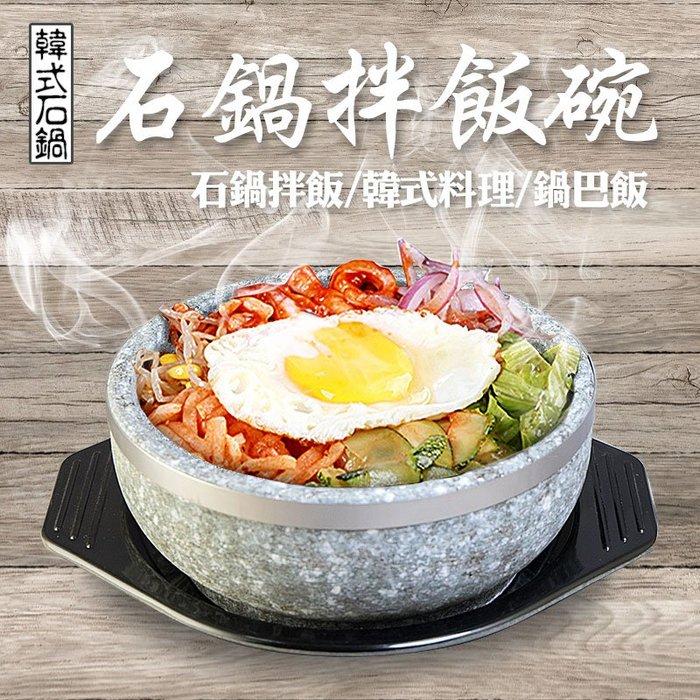 韓式花崗石鍋拌飯碗18cm(送隔熱托盤+防燙夾)