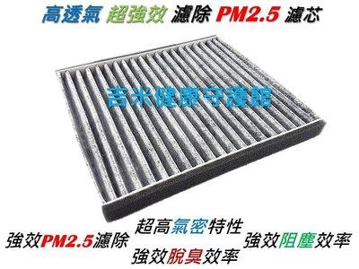 鈴木 SUZUKI LIANA 1.6 原廠 正廠 型 PM2.5 活性碳冷氣濾網 冷氣濾網 粉塵濾網 冷氣濾芯 空調