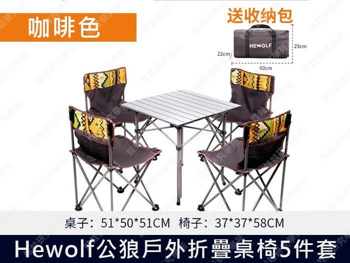 ㊣娃娃研究學苑㊣Hewolf公狼戶外折疊桌椅5件套(咖啡) 露營 垂釣 聚餐 摺疊桌椅組 方便收納(TOK1303-1)