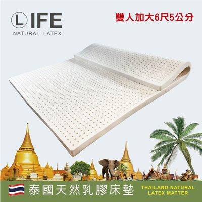 乳膠專家-Life泰國天然乳膠床墊5cm/雙人加大6尺-升級防水TPU保潔墊 正規模具 最新製程