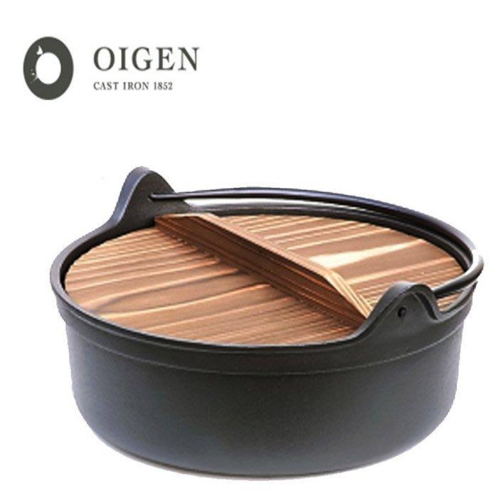 ~* 萊康精品百貨 *~日本南部鐵器  盛榮堂-煮鍋 21cm (電磁爐可 附蓋)  CA12  鑄鐵鍋