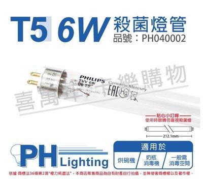 [喜萬年]含稅 PHILIPS飛利浦 TUV UVC 6W G6 T5紫外線殺菌燈管_PH040002