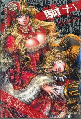【凱立】長鴻漫畫--騎士-Chevalier-(1-5集待續)      作者:沖方 丁        全新未拆