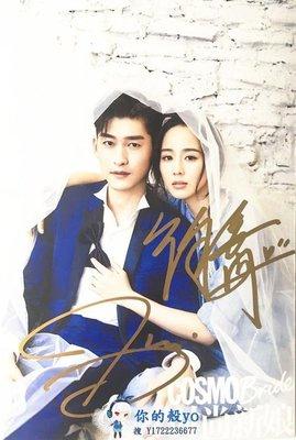 【張翰 張鈞甯親筆簽名照】《時尚新娘》親筆簽名宣傳照B版 精美包裝#3540