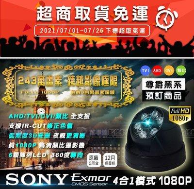【萬事達監控批發】AHD TVI SONY AHD 1080P 300萬鏡頭 6顆 陣列LED 海螺型半球紅外線 攝影機