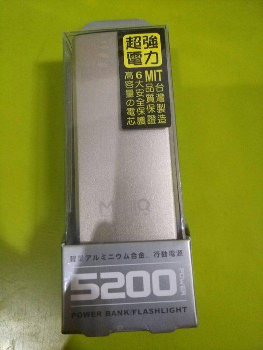 {藤井小舖}MD-BP-038超輕量鋁合金行動電源5200mAh