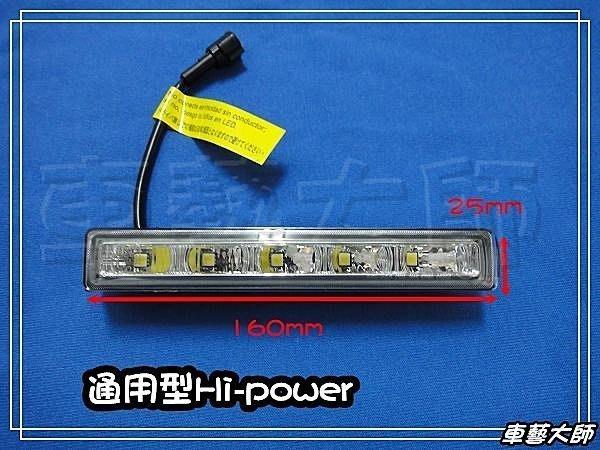 ☆車藝大師☆批發專賣 日行燈 DRL EL6005 High Power LED 晝行燈 Hi-power 通用款