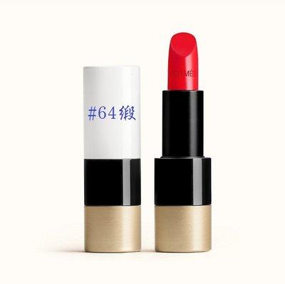 現貨Hermès 緞面#64 lipstick愛馬仕口紅HERMES唇膏.含緞帶.