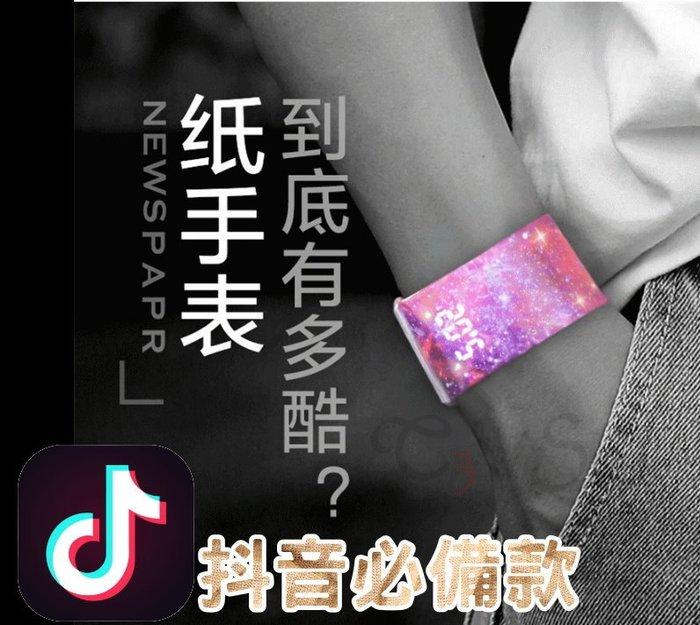 【T3】酷炫紙手錶 防水紙手錶 創意手錶 學生手錶 防水 生日禮物 交換禮物【HW10】