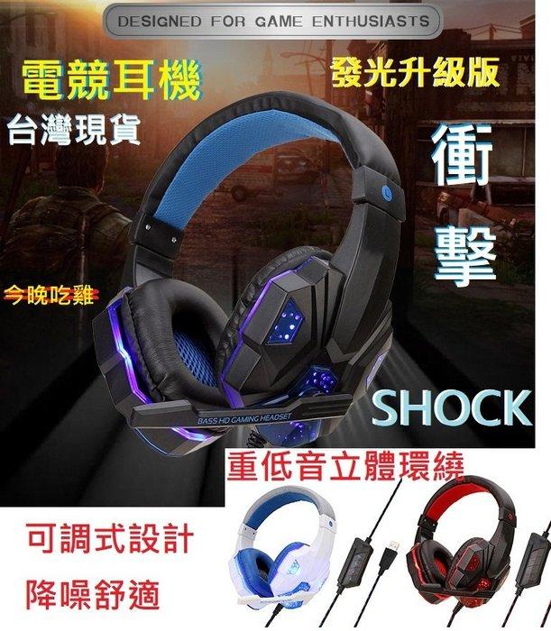 大賀屋 台灣現貨 重低音 電競耳機 LED耳機 電腦耳機 耳機頭戴式 遊戲耳機 麥克風耳機 耳麥 C00010160