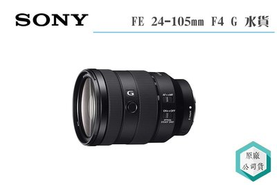 《視冠 高雄》SONY FE 24-105mm F4G OSS 旅遊鏡 水貨 平輸 SEL24105G