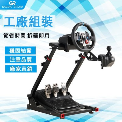 GR折疊模擬賽車遊戲方向盤支架G29/G27/T150/TGT/CSW/TMX/T300RS
