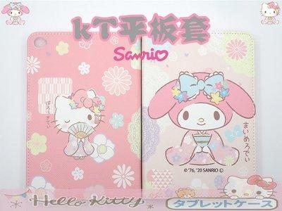 Apple iPad 第七代 【快速出貨正版授權】HELLOKITTY 美樂蒂凱蒂貓皮套 日本和服保護套