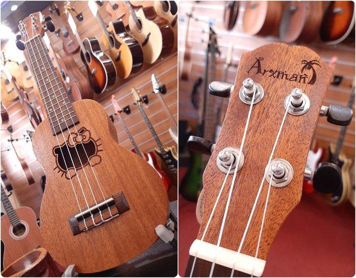 ♪♪學友樂器音響♪♪ Arxman MK-21H 烏克麗麗 21吋 桃花心木 雷射雕刻 貓咪響孔