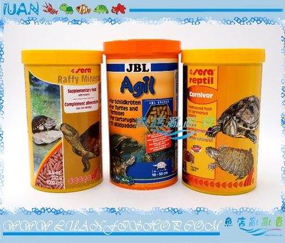 【~魚店亂亂賣~】Sera烏龜礦物質飼料+JBL珍寶Agil烏龜兩棲爬蟲+SERA甜甜圈飼料(肉食)1L套餐