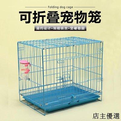 寵物籠寵物加粗折疊鐵絲狗籠子貓籠兔籠小型中型大型犬折疊籠寵物籠子