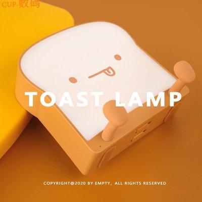 CUP·數碼 TOAST LAMP   吐司小夜燈 手機支架看劇氛圍燈 雙面發光 輕拍感應