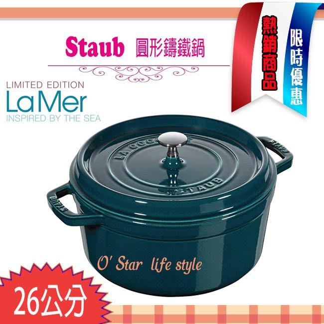 法國 Staub 新色限量 藏青色  26cm 5.2L 鑄鐵鍋 琺瑯鍋 圓形 湯鍋 燉鍋 大容量  限量版