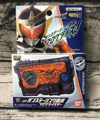 《GTS》BANDAI 假面騎士 DX ONSTAGE GAIM 鎧武 數據鑰匙426233
