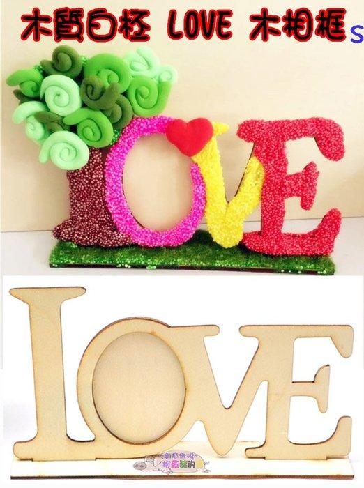 ♥粉紅豬的店♥ 母親節 手作 DIY 白柸 素材 木制 木質 相框 材料包 親子活動 手作 小物 木相框 LOVE-現預