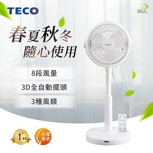 【全新含稅】TECO東元 3D全自動擺頭二合一循環扇 XYFXA0801CRD (非聲寶 國際牌 )