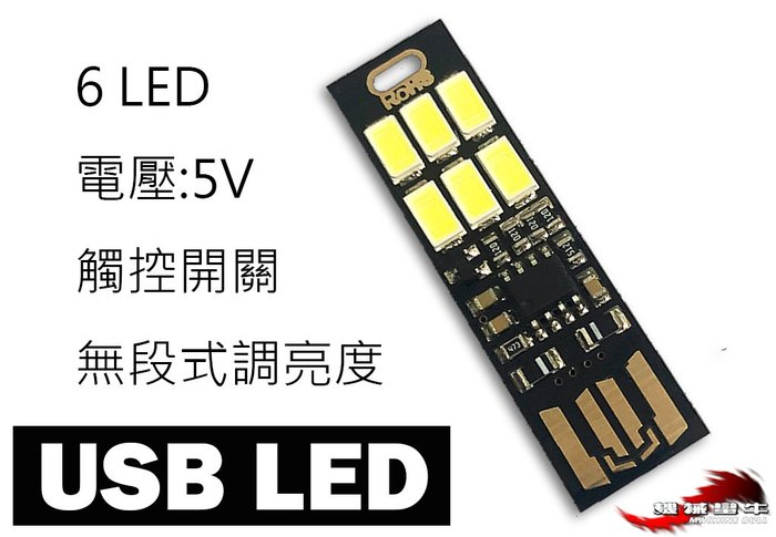 ≡MACHINE BULL≡6 LED 極度輕薄 USB LED 5V 行動電源可用 攜帶方便 隨插即亮 小功率 小夜燈