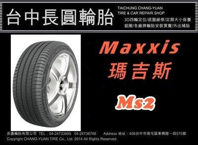 台中汽車輪胎 瑪吉斯 maxxis ms2 205/55/16 長圓輪胎