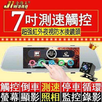 【贈32G記憶卡】7吋觸控測速行車記錄器 GPS測速器 雙鏡頭 後視鏡行車紀錄器