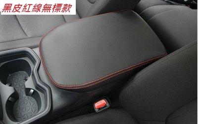豐田 2019 RAV4 5代 中央扶手箱皮套 扶手套