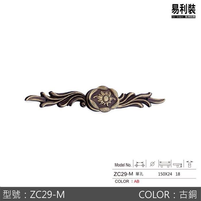 ZC29-M-AB 易利裝生活五金 櫥櫃抽屜把手取手 古典復古把手 鋅合金把手