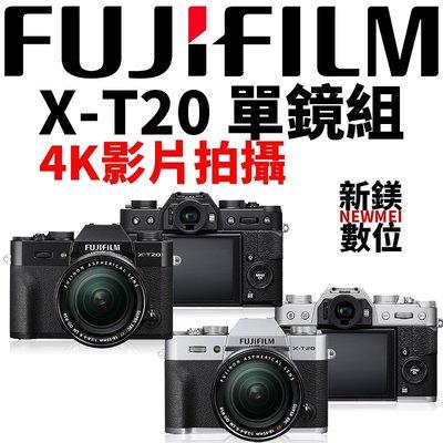 【新鎂】富士Fujifilm X-T20 + 18-55mm KIT 單鏡組 公司貨