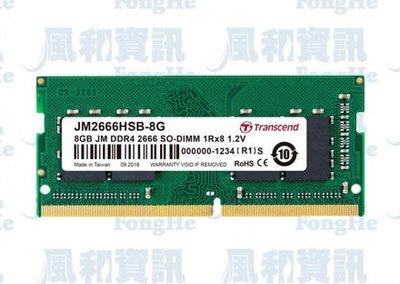 創見 Transcend JetRam DDR4-2666 16G 筆記型電腦記憶體【風和資訊】 台北市