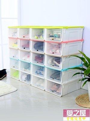 【一件免運】鞋盒 加厚放鞋子的收納盒抽屜式透明鞋盒組合鞋收納箱鞋盒子塑料整理箱【愛之屋】