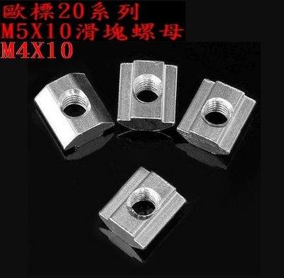 T電子 歐標20系列-M4X10  M5X10滑塊螺母 (1個2元 10個20元) 方形螺母塊工業鋁型材配件