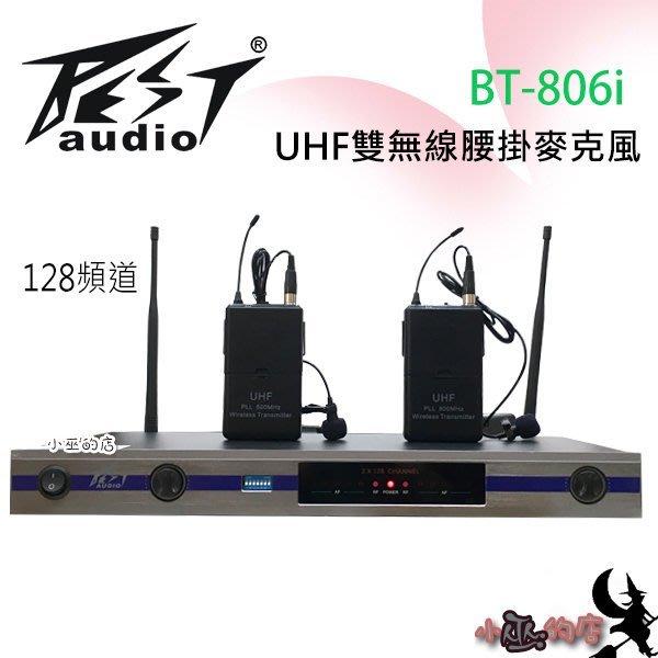 「小巫的店」實體店面*(BT-806i)UHF雙無線腰掛麥克風.可調256.會議唱歌(可搭配領夾或頭戴二擇一)