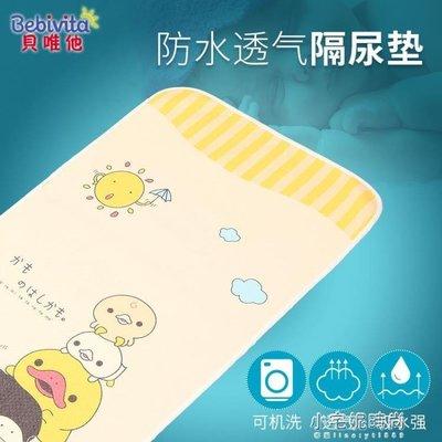 bebivita新生兒隔尿墊嬰兒防水可洗床墊兒童夏季透氣寶寶用品 YXS『全館免運』