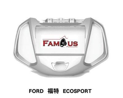 全新 FORD 福特 New ECOSPORT 專車專用 工廠直銷 2DIN框 銀色面板框