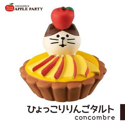 日本 正品 concombre DECOLE APPLE PARTY 蘋果派 貓