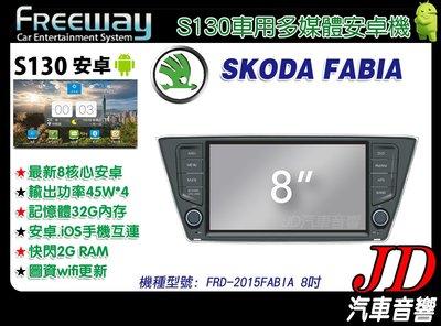 【JD 新北 桃園】FREEWAY SKODA FABIA 2015 DVD/數位/導航/藍芽 8吋 S130 安卓機