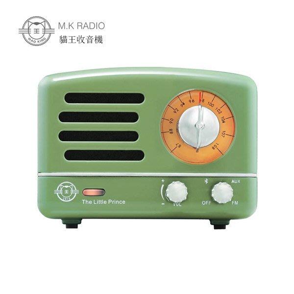 5Cgo 543146599862  MAO KING貓王收音機 MW-2A復古綠小王子便攜手機藍牙音箱音響收音機 迷你