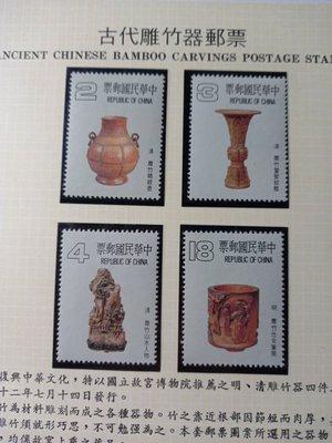 台灣郵票(不含活頁卡)-72年- 特195 古代雕竹器郵票 -全新