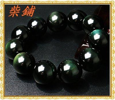【柴鋪】特選 墨西哥彩虹眼 全綠眼黑曜石手鍊 顆顆雙綠光眼 20mm圓珠(G6-7)