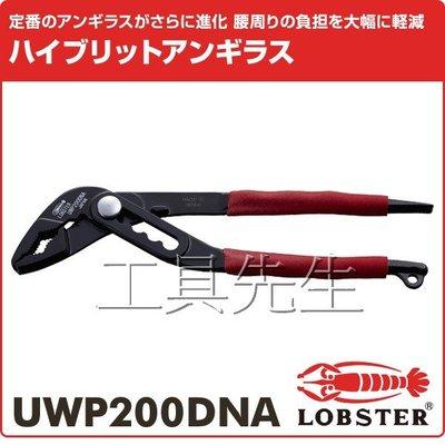 含稅/UWP200DNA【工具先生】LOBSTER 蝦牌 膠柄 輕量型 幫浦鯉魚鉗 水管鉗 水道鉗 配管 三段調整 拆卸
