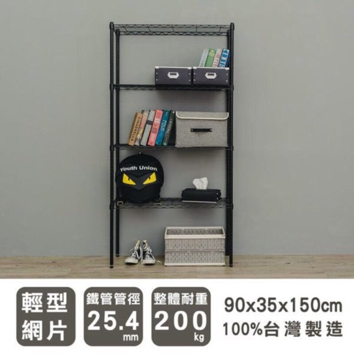 [tidy house] 【免運費】90x35x150cm 輕型四層烤漆黑波浪架鐵力士架層架SY14364150LBK
