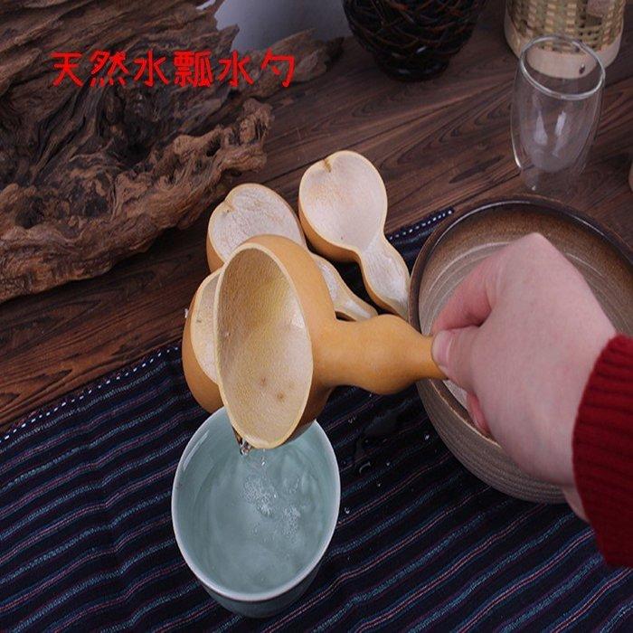 天然水瓢水勺米麵瓢臉譜葫蘆合巹葫蘆舀水分茶勺茶道配件(半邊款)