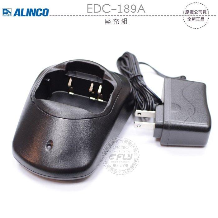 《飛翔無線3C》ALINCO EDC-189A 座充組│公司貨│適用 DJ-MD5│充電座 變壓器