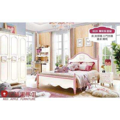 [紅蘋果傢俱]LOD-83204/5尺單人床(另售 床頭櫃 書桌椅 衣櫃) 兒童床 臥室組