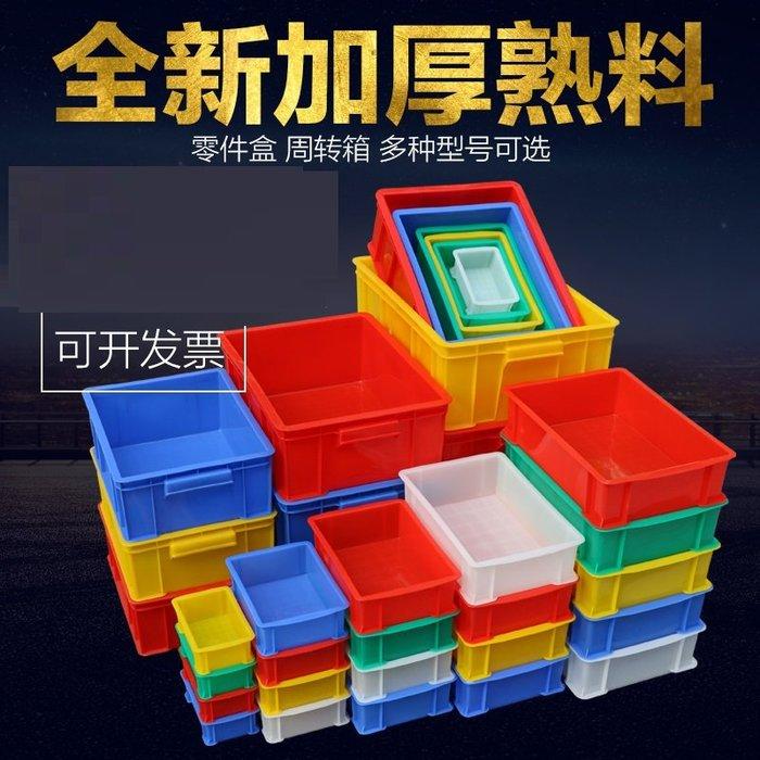 SX千貨鋪-塑料零件盒周转箱物料螺丝盒塑料五金工具配件盒元件盒子长方形#綠色環保 #組合牢固 #超強承重