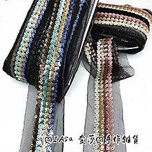 『ღIAsa 愛莎ღ手作雜貨』機繡亮片花邊條碼黑底網紗外套表演禮服裝飾輔料閃亮配件寬5cm